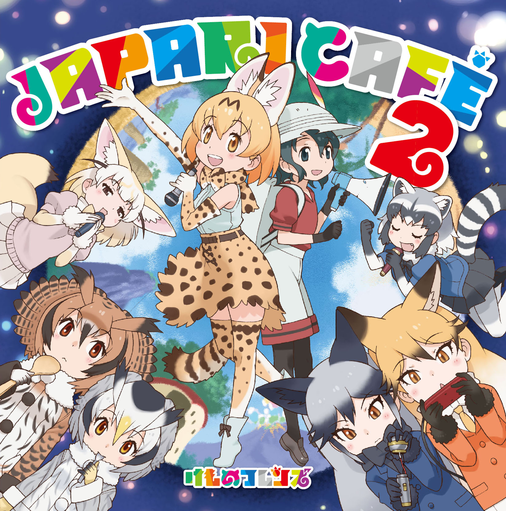 Japari Cafe 2 Album Art.jpg