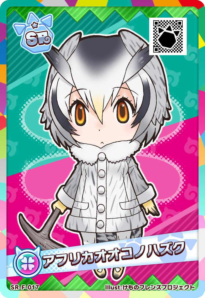 Northern White-Faced Owl-KF3KF3PT.png